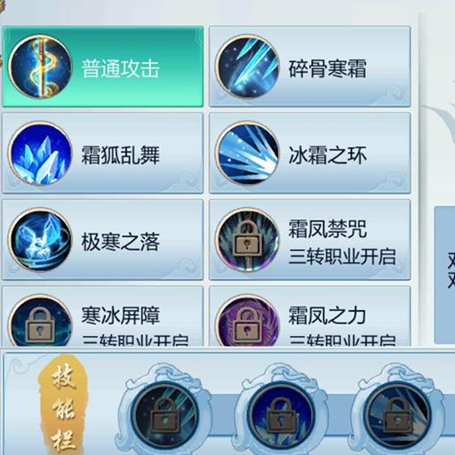 桃夭傳  captures d'écran 4