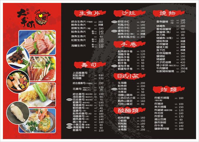 大手町日本料理無菜單料理菜單