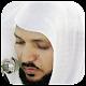 القرآن الكريم - ماهر المعيقلي apk