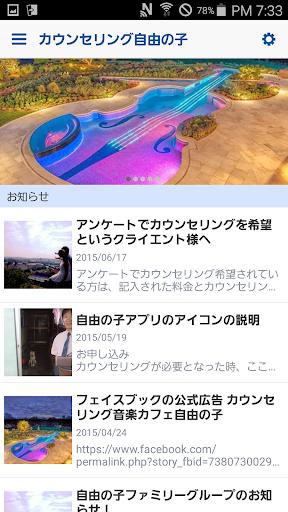 【カウンセリング音楽カフェ】自由の子