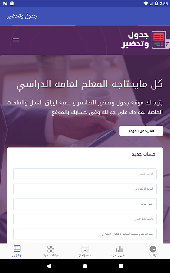 ‫جدول وتحضير‬‎- screenshot