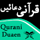 Qurani Duain : Qurani Wazaif Urdu Offline - No Ads APK