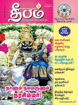 Tamil Fortnightly Magazine Deepam
