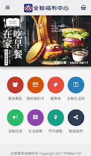 全聯福利中心 - náhled