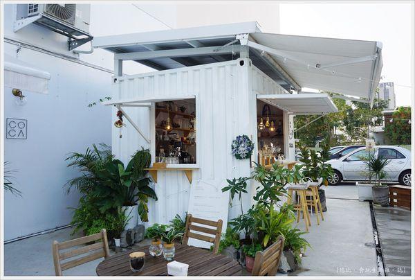 COCA COFFEE渴口手沖咖啡。竹北|新竹高鐵附近療癒的白色貨櫃屋