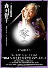 Photo: 森田智子ワンマンコンサート 「零-全てのはじまり-」フライヤー表試作 2014.03