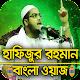 বাংলা ওয়াজ হাফিজুর রহমান Hafizur Rahman Siddiki Download on Windows