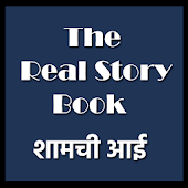 The Real Story - Shyamachi Aai Marathi Book