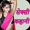 सेक्सी स्टोरी - Hindi Story APK