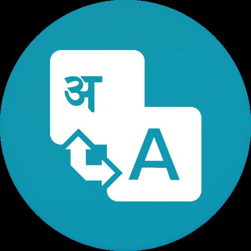 Hindi Translator