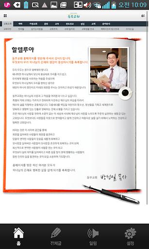 서울동부교회