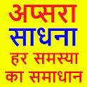 Apsara Sadhana Vidhi Mantra Tantra icon