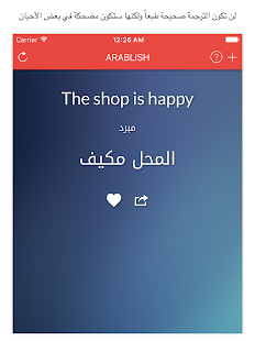 Arablish - عربلش screenshot