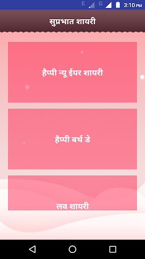 सुप्रभात शायरी - Hindi Good Morning Shayari SMS 2.0 screenshots 2