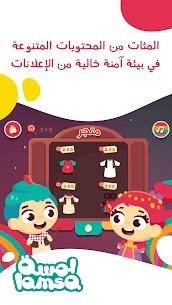 لمسة : قصص و ألعاب أطفال عربية  2