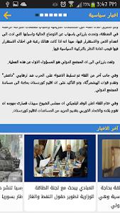 وكالة بناء الخبرية screenshot 5