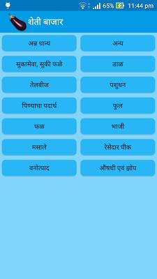 शेती बाजार Sheti bazar - screenshot