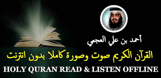 Ahmed Al Ajmi Full Quran MP3 and Reading Offline - Apps on