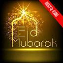 THE BEST EID-ADHA FOTO FRAME icon