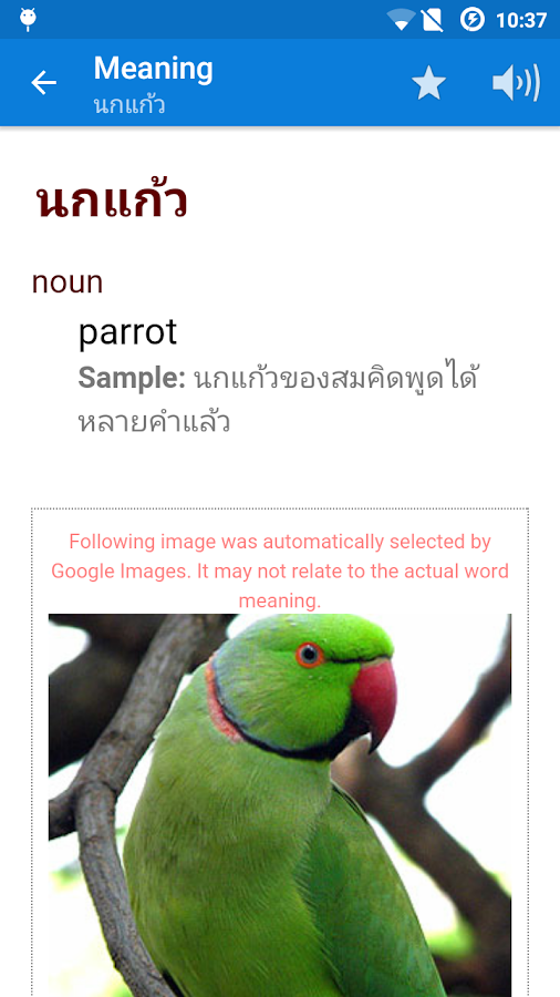 Thai Fast Dictionary- screenshot