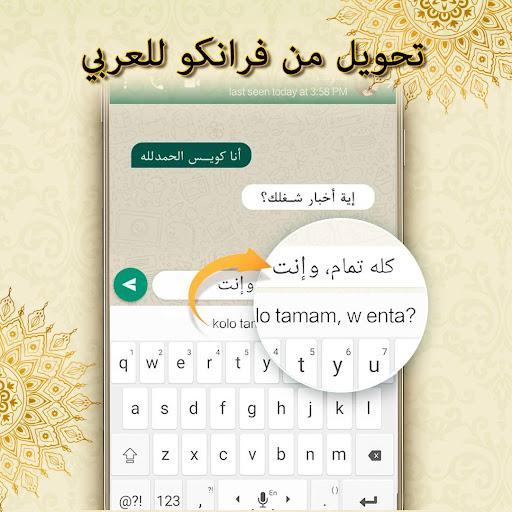 u062au0645u0627u0645 u0644u0648u062du0629 u0627u0644u0645u0641u0627u062au064au062d u0627u0644u0639u0631u0628u064au0629 - Tamam Arabic Keyboard 3.23.85 Screenshots 6