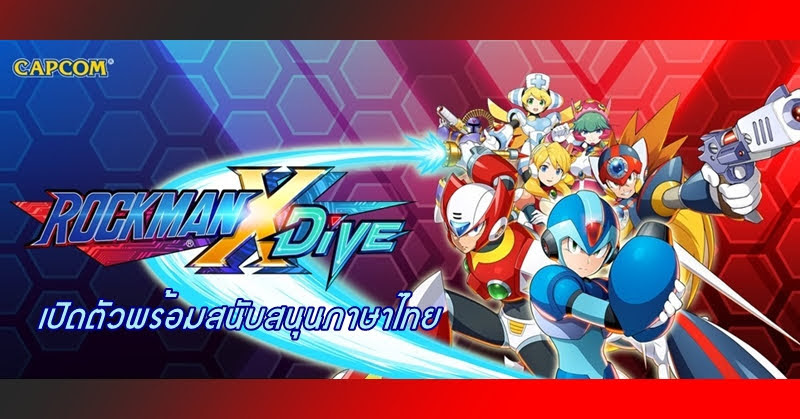 Rockman X Dive เปิดตัว พร้อม สนับสนุนภาษาไทย