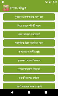 হাসির কৌতুক - hasir jokes - náhled