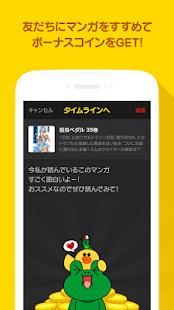 LINE マンガ – 無料で人気漫画を毎日更新!- screenshot thumbnail