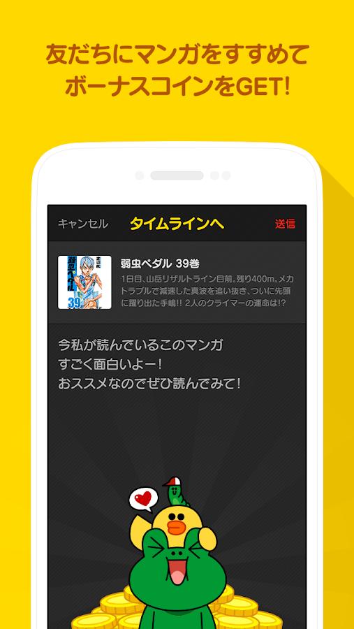LINE マンガ – 無料で人気漫画を毎日更新!- screenshot