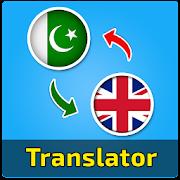 English to Urdu Translator - انگریزی اردو مترجم