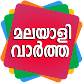 All Malayalam News Papers