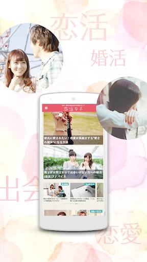 恋活女子-女の子のための恋愛応援アプリ