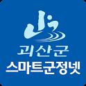 괴산군 군정넷 icon