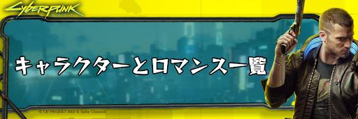 サイバーパンク_キャラクターとロマンス