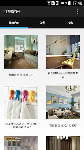 红妞家居 - 家居装修设计和家具选购好帮手