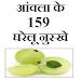 आंवला के 159 घरेलू नुस्खे Icon