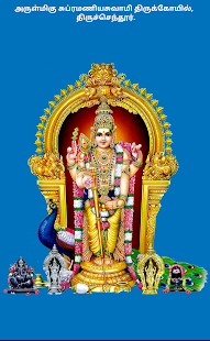Thiruchendur Temple eBooking - náhled