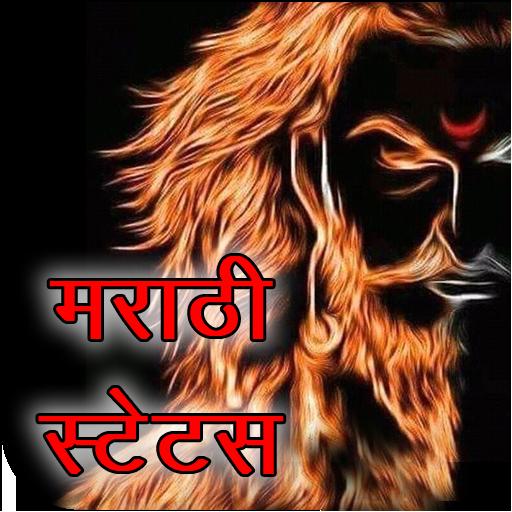 लेटेस्ट मराठी स्टेटस 2018 - Latest Marathi Status