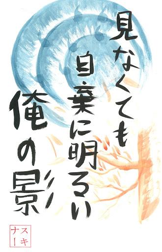 MINAKUTEMO