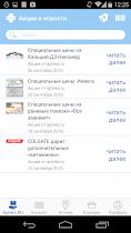 Apteka.RU - screenshot thumbnail 02