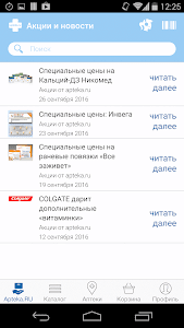 Apteka.RU screenshot 1