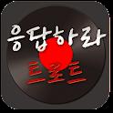 응답하라 트로트 icon