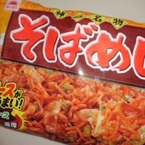 神戸名物そばめし 冷凍食品