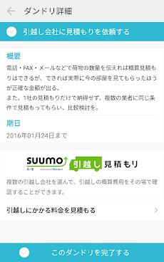 SUUMO引越しダンドリのおすすめ画像3