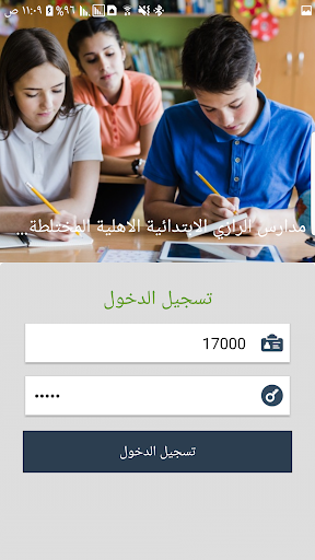 Alrazi Private Schools