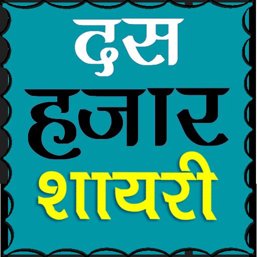 10000+ Hindi Shayari (app)