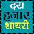 10000+ Hindi Shayari file APK for Gaming PC/PS3/PS4 Smart TV