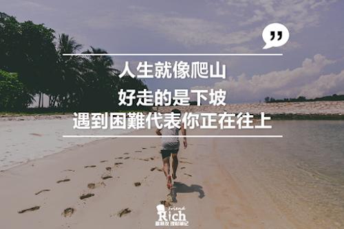 人生好走是下坡,困難代表往上