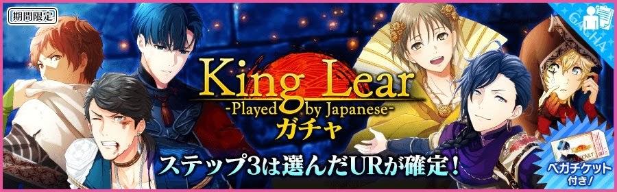 """King Lear -Played by Japanese-""ガチャ"
