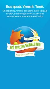 Быстрый браузер Firefox Screenshot